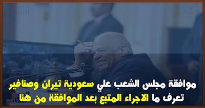 موافقة مجلس الشعب علي سعودية تيران وصنافير . تعرف ما الاجراء المتبع بعد الموافقة من هنا
