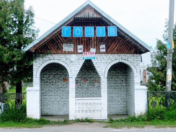 Гошев Долинского района Ивано-Франковской области. Автобусная остановка