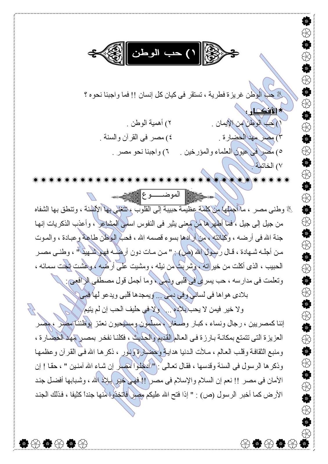 إرشادات ومقدمات والبرقية وعلامات الترقيم  موضوع التعبير فى اللغة العربية