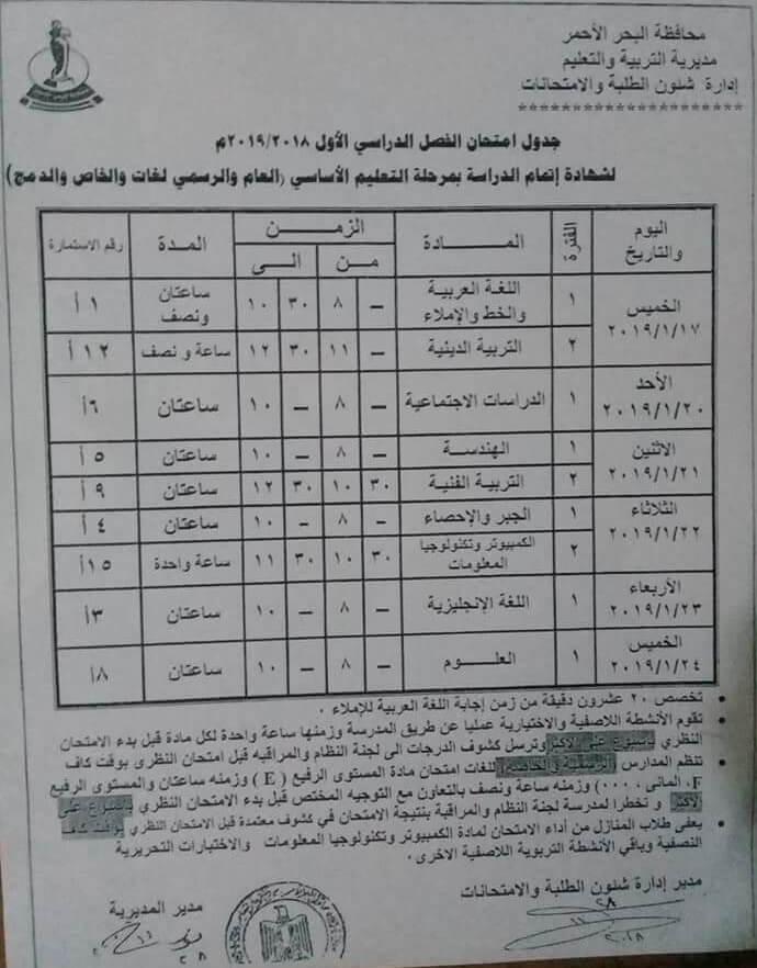 جدول إمتحانات الصف الثالث الإعدادي 2019 ترم أول محافظة البحر الأحمر