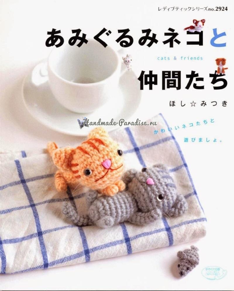 Котята амигуруми. Журнал со схемами (1)
