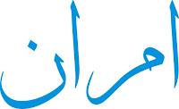bingkai kaligrafi arab png