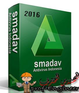 برنامج الحمايه والانتي فيروس العملاق Smad Antivirus  - برنامج لا غني عنه لاي مستخدم