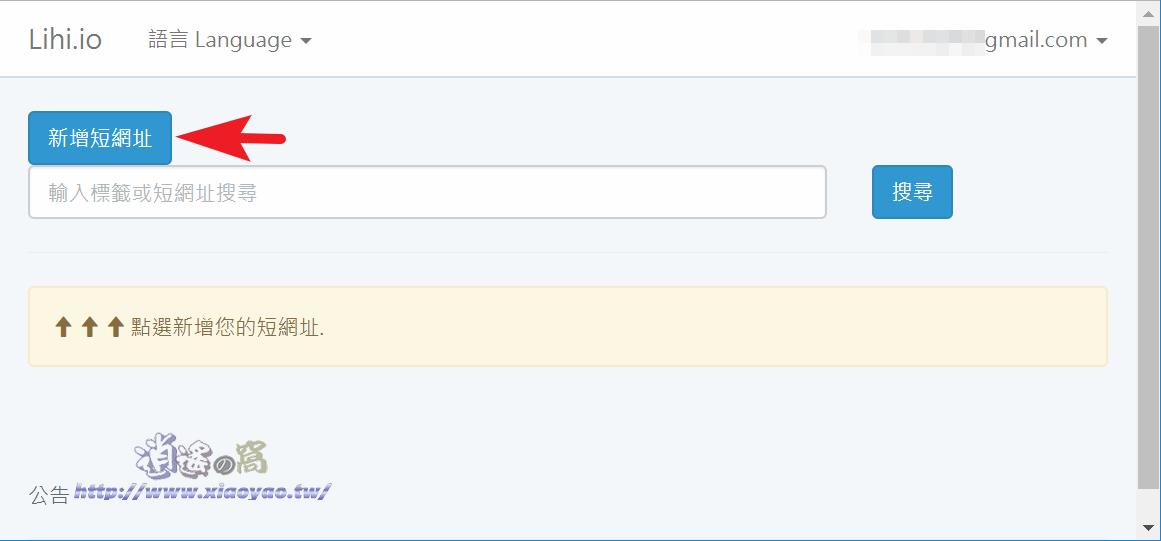 Lihi.io 厲害的短網址服務