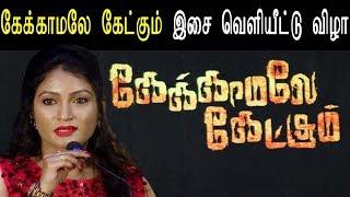 Tamil movie Ketkamale Ketkum Movie Audio Launch