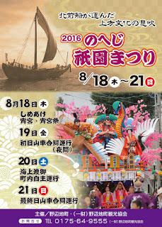 Noheji Gion Festival 2016 poster  平成28年のへじ祇園まつり ポスター matsuri