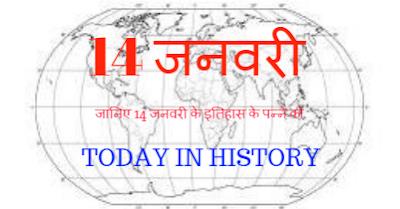 14 January Aaj Ka Itihas