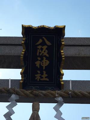 東成区中道の八阪神社扁額