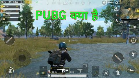 PUBG Mobile Kya Hay ? | PUBG Mobile In Hindi