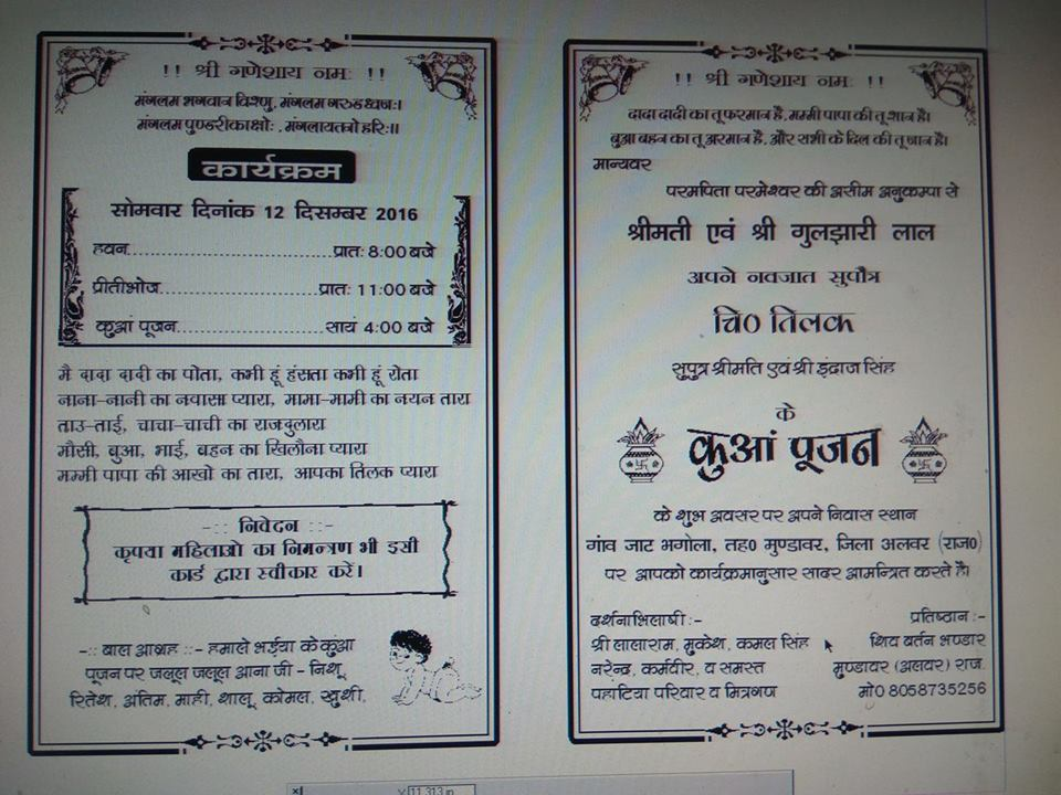 Wedding And Jewellery Kuan Pujan Invitation Card Online
