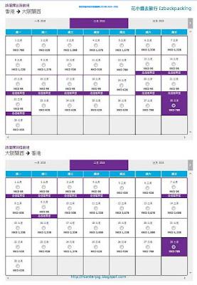 香港快運 香港-大阪特價機票2016  Blogger<花小錢去旅行>