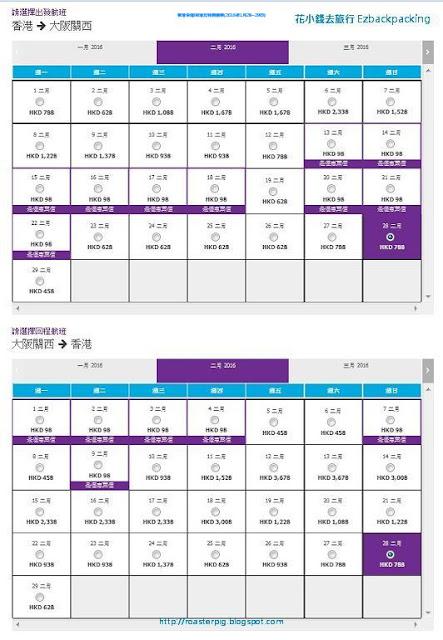 香港快運 香港-大阪特價機票