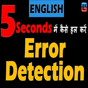Important Error Detection Questions For Upcoming Exam 2018   Must Read