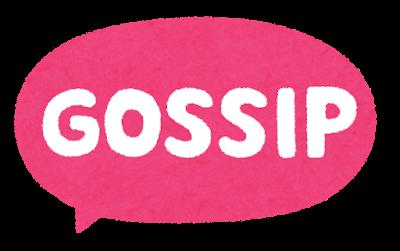 「GOSSIP」のイラスト文字