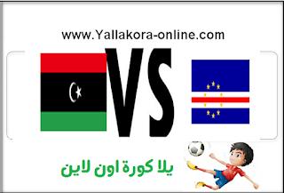 مشاهدة مباراة كاب فيردي وليبيا مباشر الجولة السادسة اليوم السبت 3 سبتمبر تصفيات كأس أمم أفريقيا   يلا شوت