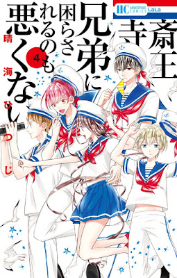 Final do shoujo Saiouji Kyoudai ni Komarasareru no mo Warukunai