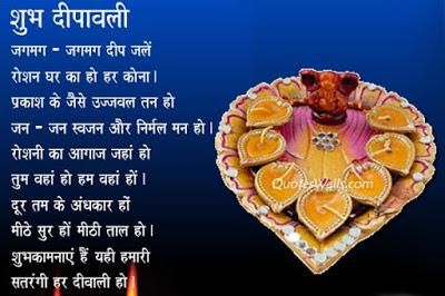 Happy Diwali Poem Kavita Poetry in Hindi