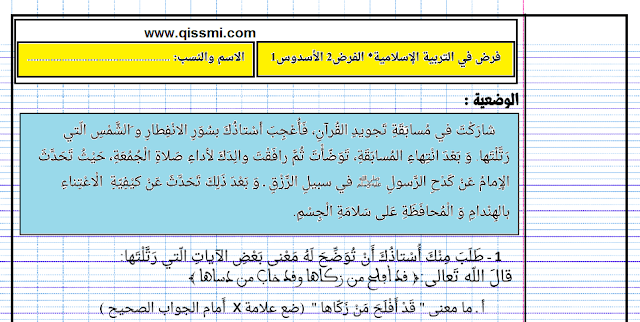فرض المراقبة المستمرة رقم 2 مادة التربية الإسلامية للمستوى الثالث ابتدائي