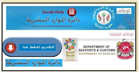 وظائف حكوميه لمعظم المجالات دائرة الموارد البشرية لحكومة الشارقة الامارات 2018