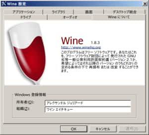 GUI設定ツール内のバージョン情報