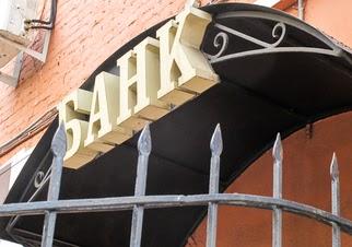 В мае 2015 года Россия станет независимой ... в банковском секторе