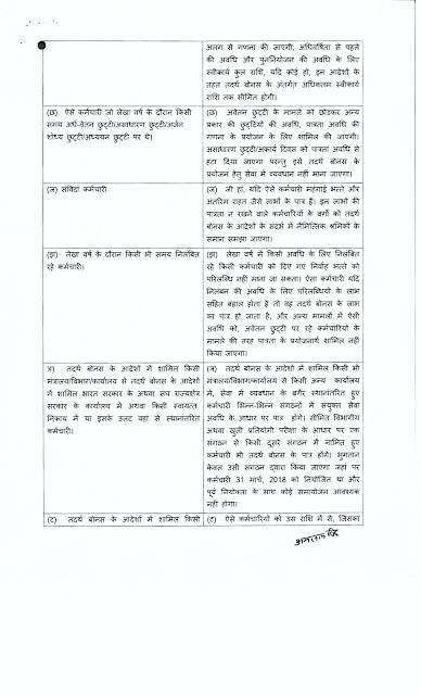 ad-hoc-bonus-2017-18-hindi-order-page-4