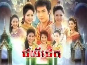 Khmer movie thai ch7 - Watch yes precure 5 movie online