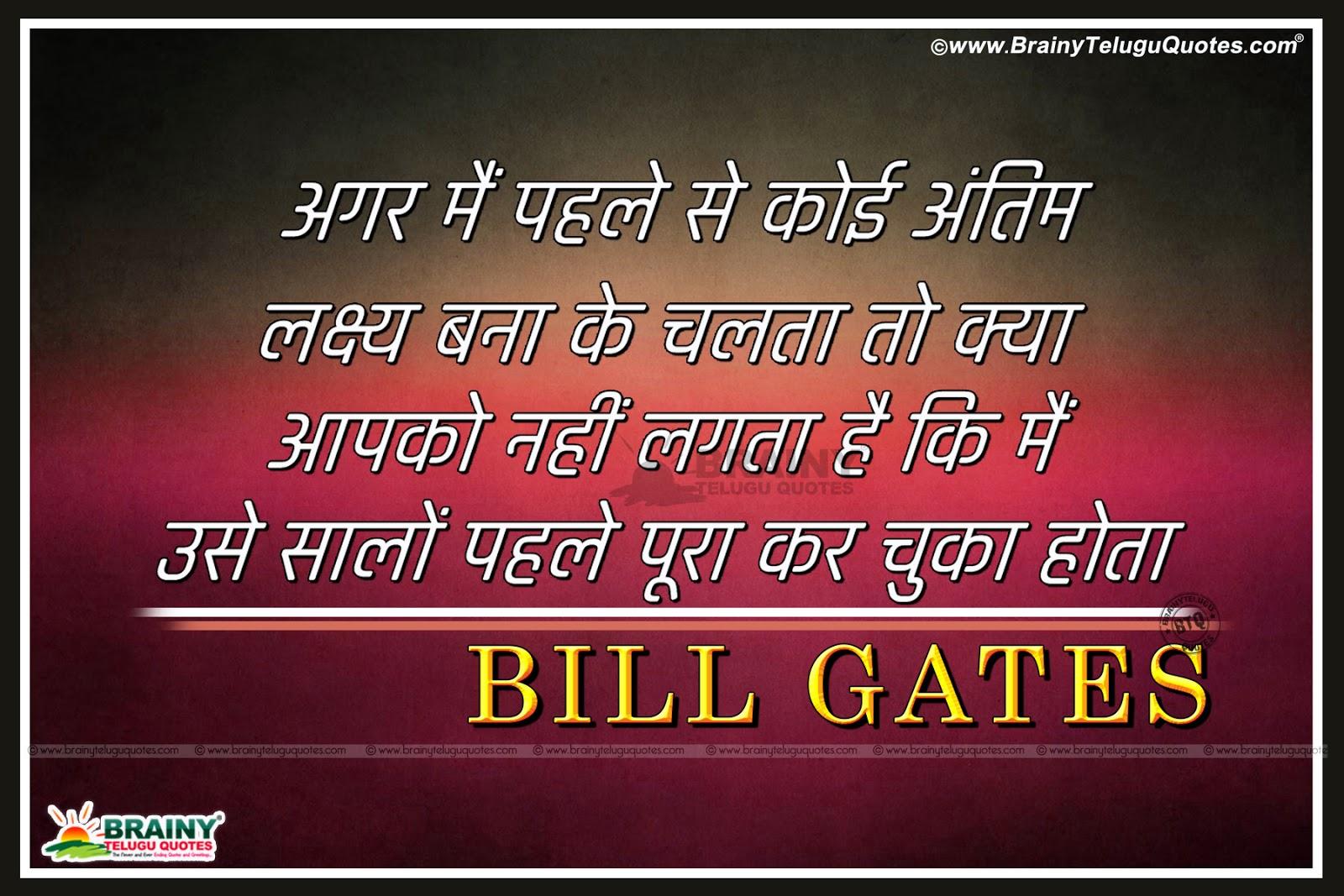 bill gatest famous inspirational quotes in hindi hindi