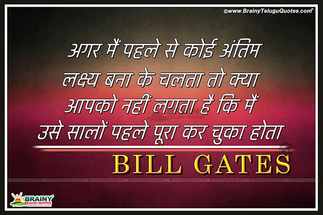best hindi thoughts by bill gates, Famous Hindi Bill Gates Inspirational Sayings with hd wallpapers