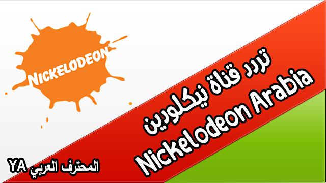 تردد قناة نيكلودين Nickelodeon Arabia على الأقمار العربية نايلسات وبدر عربسات