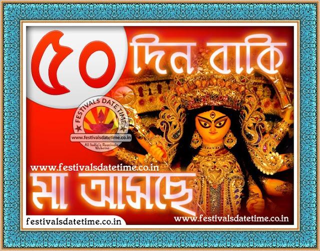 Maa Asche 50 Din Baki, Durga Puja 50 Days Left