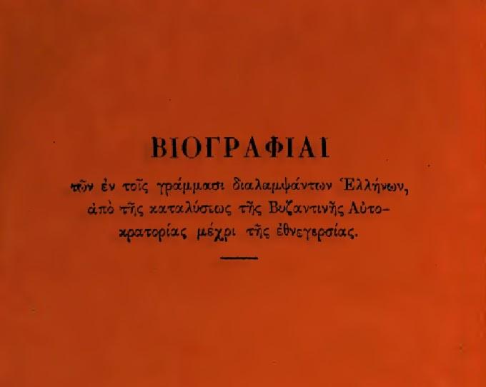 Βιογραφίαι των εν τοις γράμμασι διαλαμψάντων Ελλήνων 1453-1821