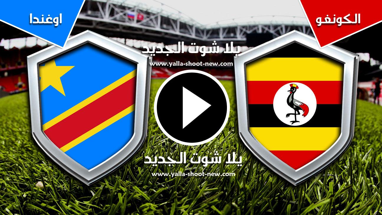 مباراة الكونغو الديمقراطية واوغندا