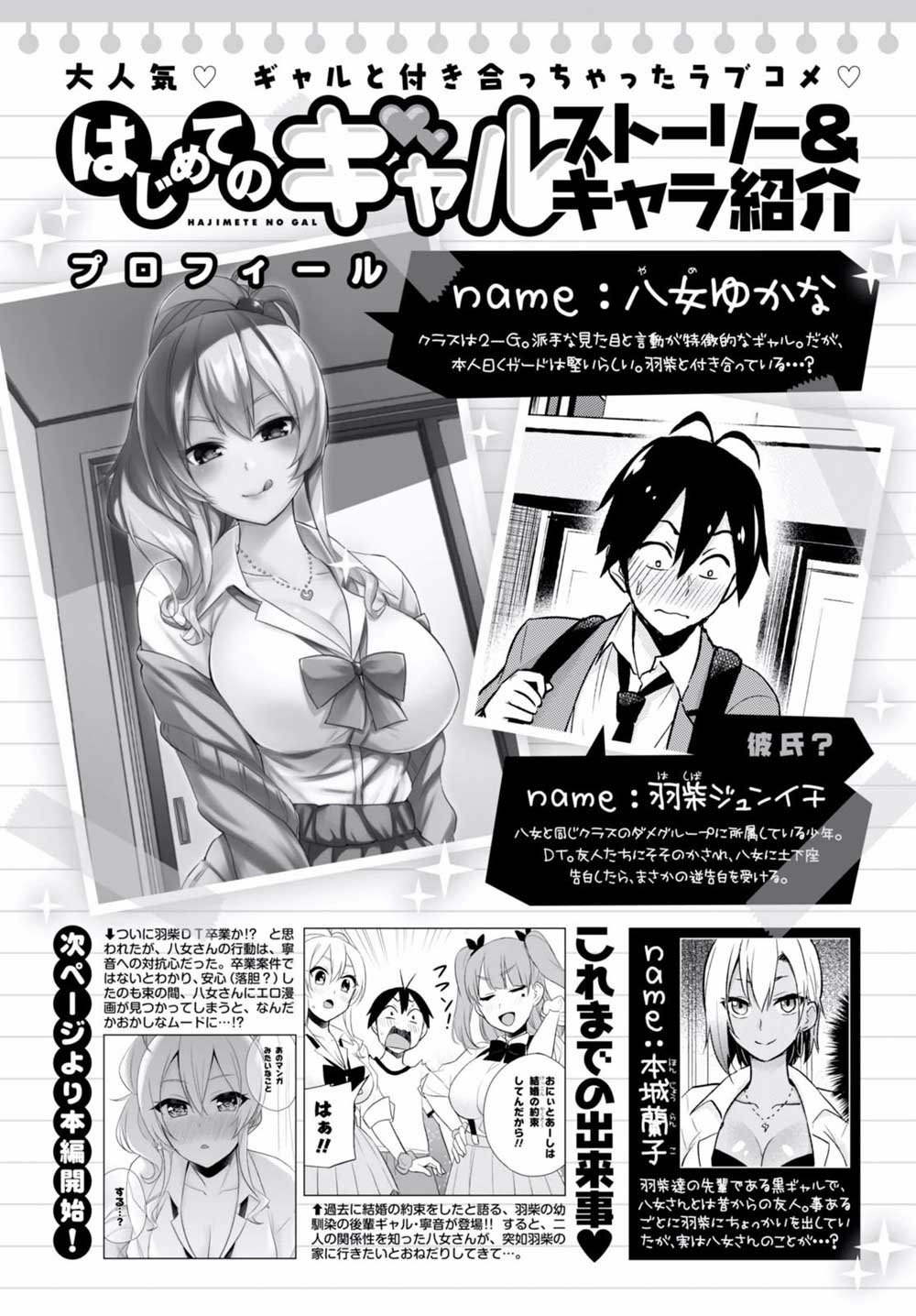 Hajimete No Gal Chapter 26