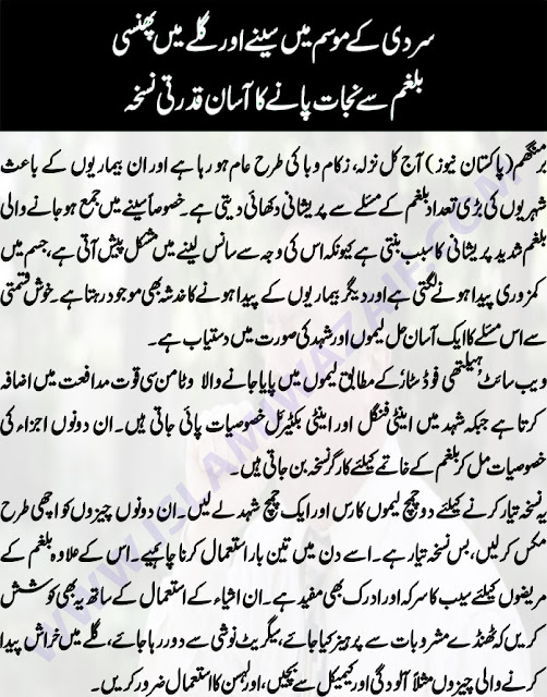 balgham ka desi ilaj in urdu