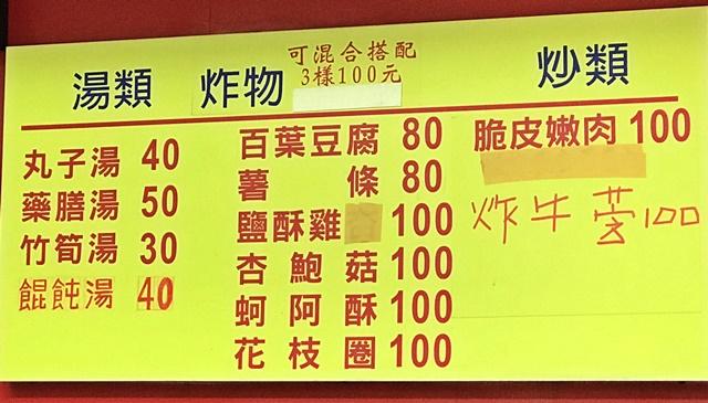 阿文藥膳素滷味小吃菜單~新竹素食滷味、炸物、炒麵、炒飯
