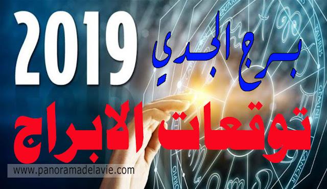 توقعات الابراج 2019 | توقعات برج الجدي  2019