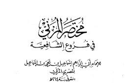Download Kitab Mukhtasar Karangan Imam Muzani