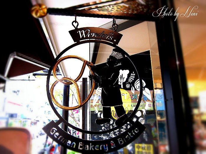 【台北市大安區】溫德德式烘焙餐館。Wendel's Bistro品嚐傳統德國美食