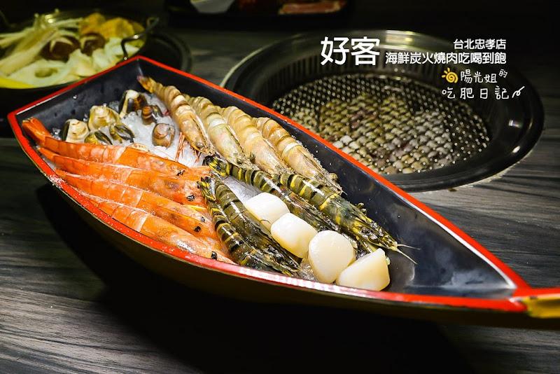 好客海鮮炭火燒肉吃喝到飽(台北忠孝店)-吃燒肉欣賞東區夜景