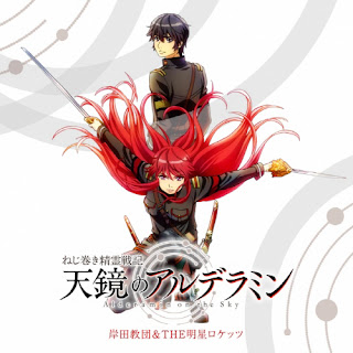 Tenkyou no Alderamin by Kishida Kyoudan & The Akeboshi Rockets