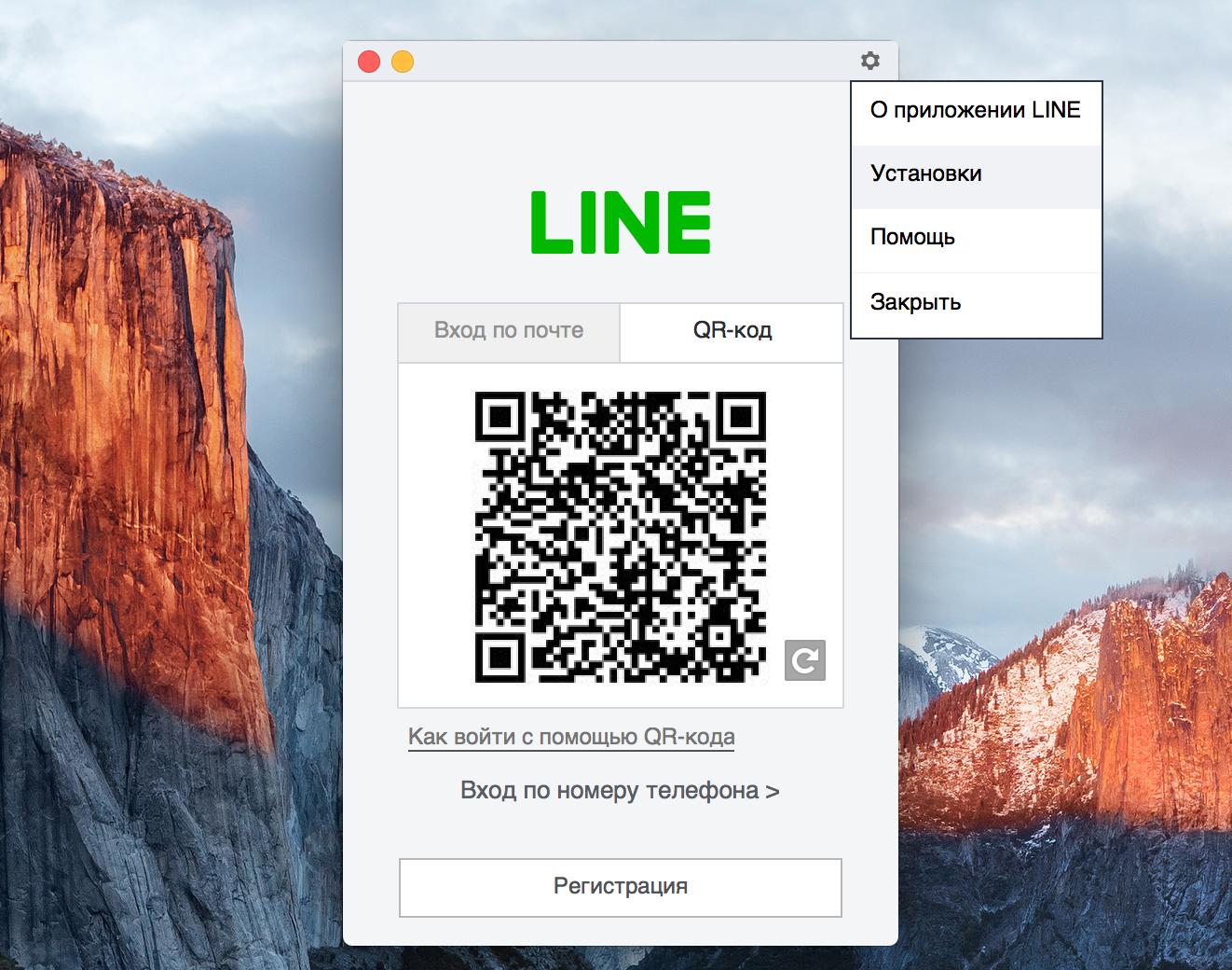 line приложение