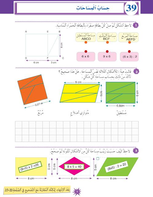 أنشطة التقويم التشخيصي في الرياضيات للمستوى السادس 2020/2021
