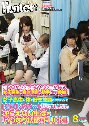 Ask Your Doctor's Acquaintance, Participation As An Assistant Of The Body Measurements Of School Girls