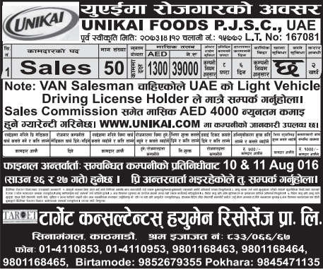 Free Visa, Free Ticket, Jobs For Nepali In U.A.E Salary- Rs.39,000/