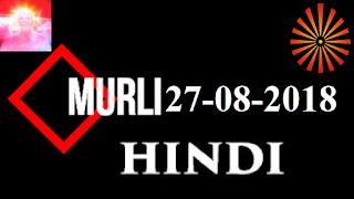 Brahma Kumaris Murli 27 August 2018 (HINDI)