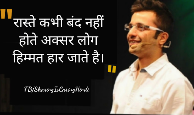 Sandeep Maheshwari Hindi Motivational Quotes on life path,