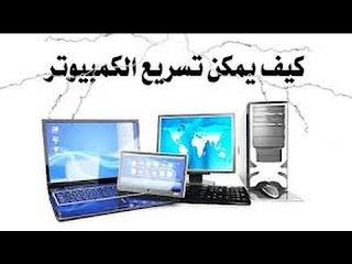 الباد سيكتور Bad Sector واصلاحه وعزل المساحة المصابة عن الهارد