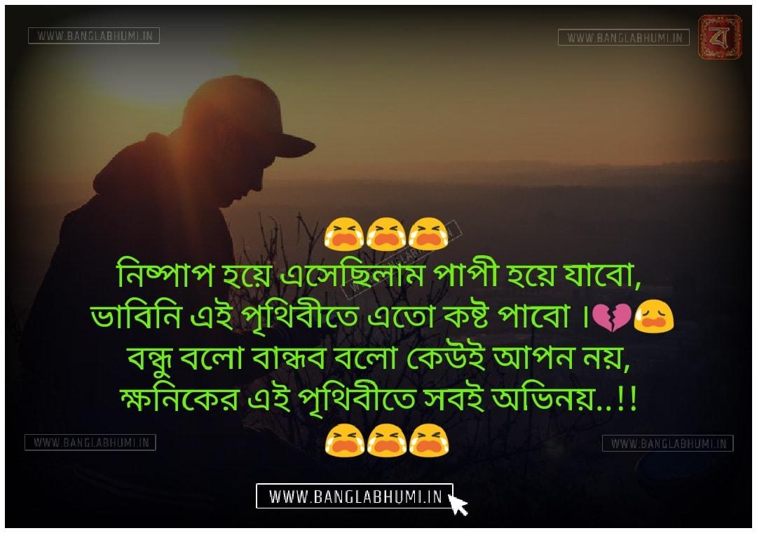 Bangla Whatsapp Sad Love Shayari Status Free