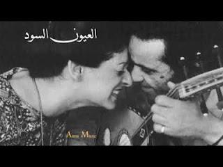 العيون السود - وردة الجزائرية وبليغ حمدي